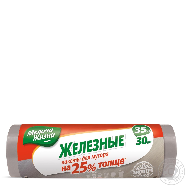 Купить МЖ ПАК. Д/СМІТТЯ 35Л 30ШТ