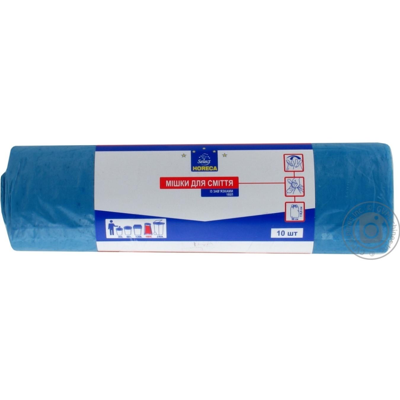 Купить Пакеты для мусора Horeca с завязками 160л*10шт