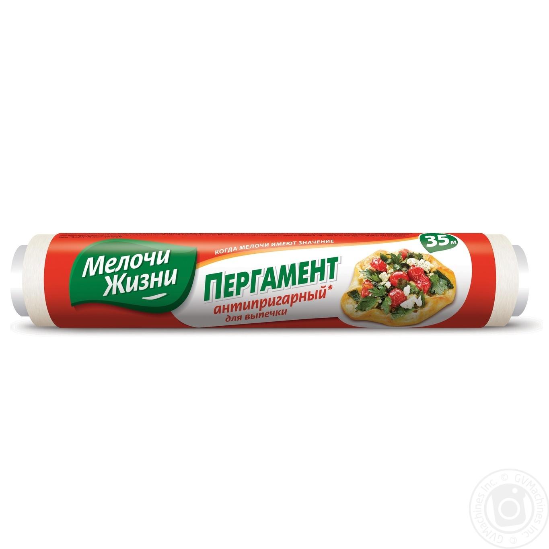 Купить Пергамент для выпечки Мелочи жизни антипригарный 35м
