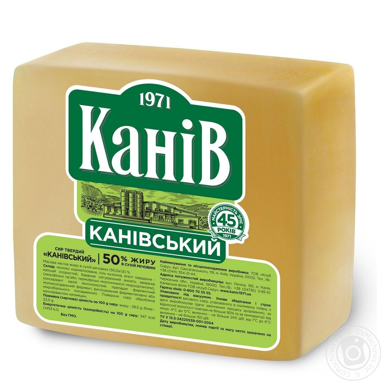 Купить Сир Канів Канівський твердий 50% фасовка