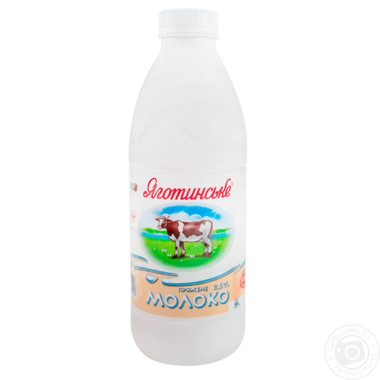 Купить Молоко Яготинское топленое 2.6% 900г
