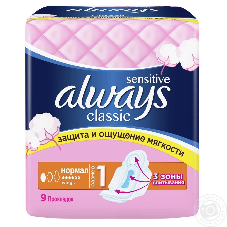Купить Прокладки гигиенические Always Classic Sensitive Single 9шт