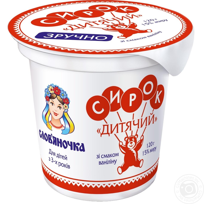 Купить Творожок Славяночка Детский со вкусом ванилина 15% 120г