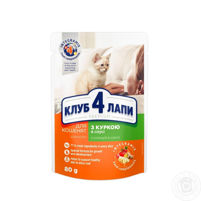 Купить Корм Club 4 Paws Премиум для котят С курицей в соусе 80г