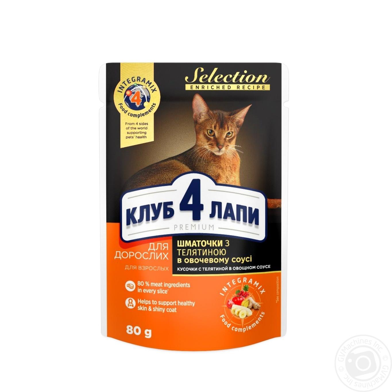 Купить Корм Club 4 Paws Премиум Селекшн для взрослых кошек Кусочки с телятиной в овощном соусе 80г
