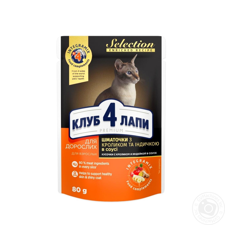 Купить Корм Club 4 Paws Премиум Селекшн для взрослых кошек Кусочки с кроликом и индейкой в соусе 80г