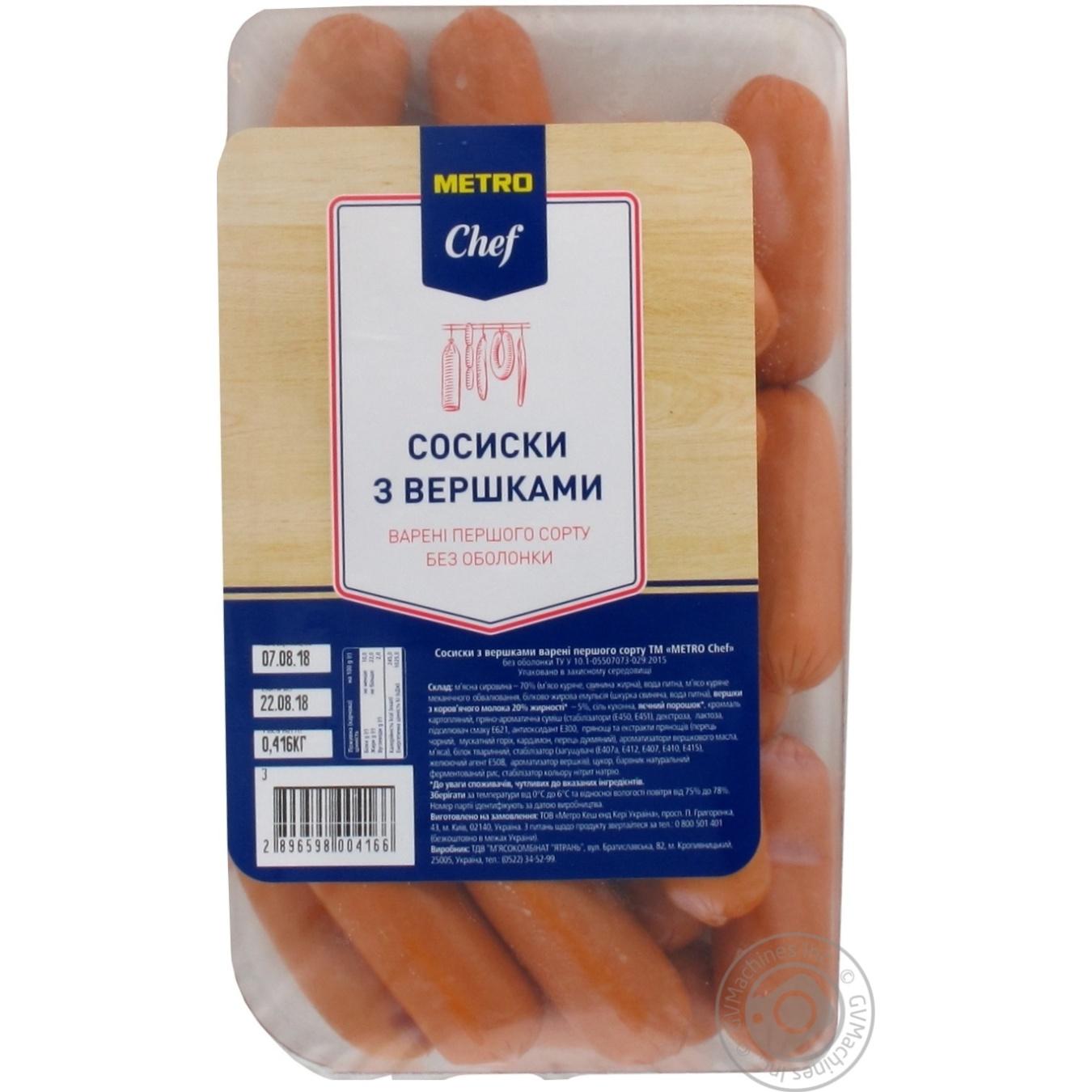 Купить Сосиски METRO Chef Со сливками вареные без оболочки 1/с