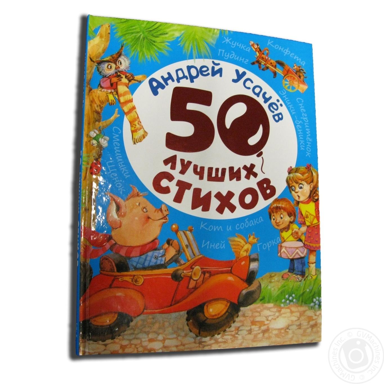 Купить PERO КН 50 ЛУЧШ СТИХ УСАЧЁВ А(