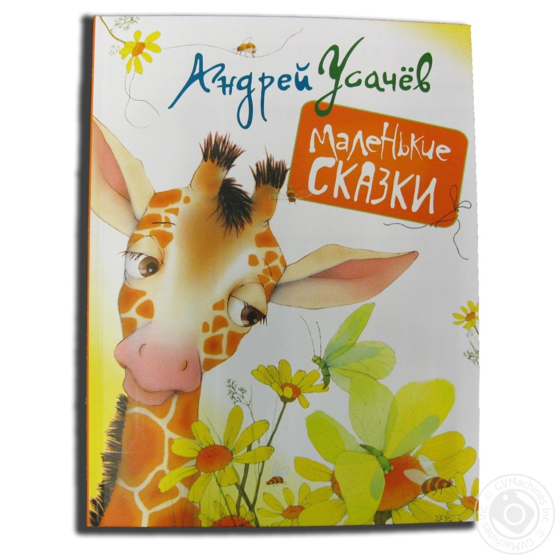 Купить PERO КН «МАЛ СКАЗКИ» УСАЧЁВ А(
