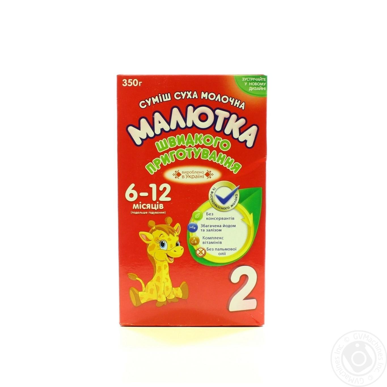 Купить Суха суміш Малютка молочна швидкого приготування 6-12міс 350г