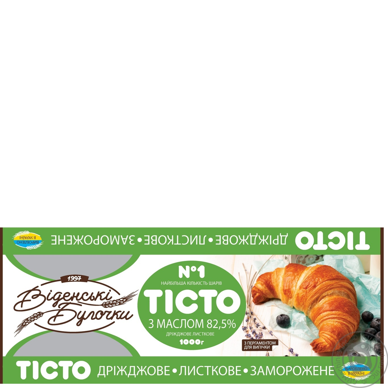 Купить Тесто Венские Булочки дрожжевое слоеное со сливочным маслом 1000г