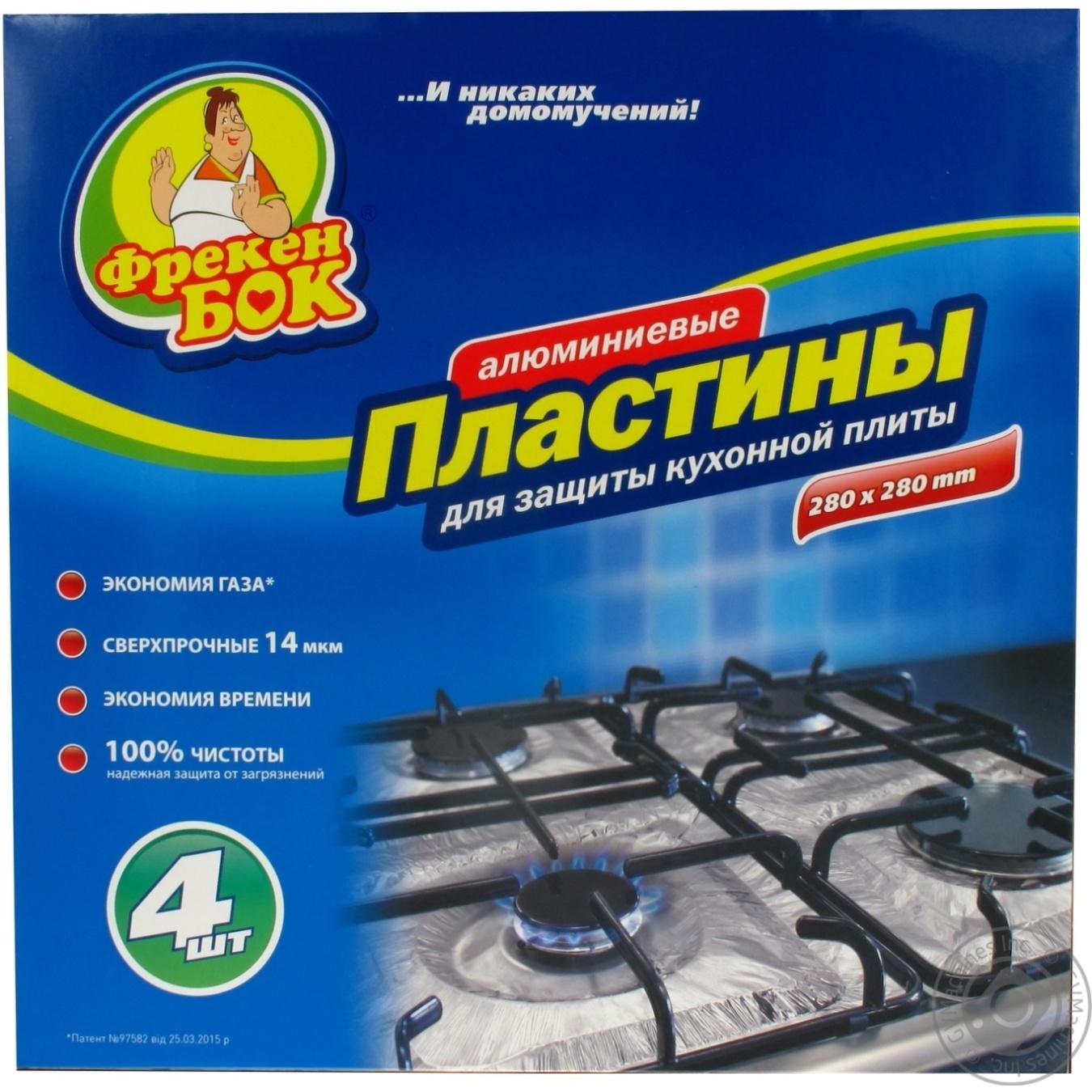 Купить Пластины Фрекен Бок для защиты кухонной плиты 280х280мм 4шт
