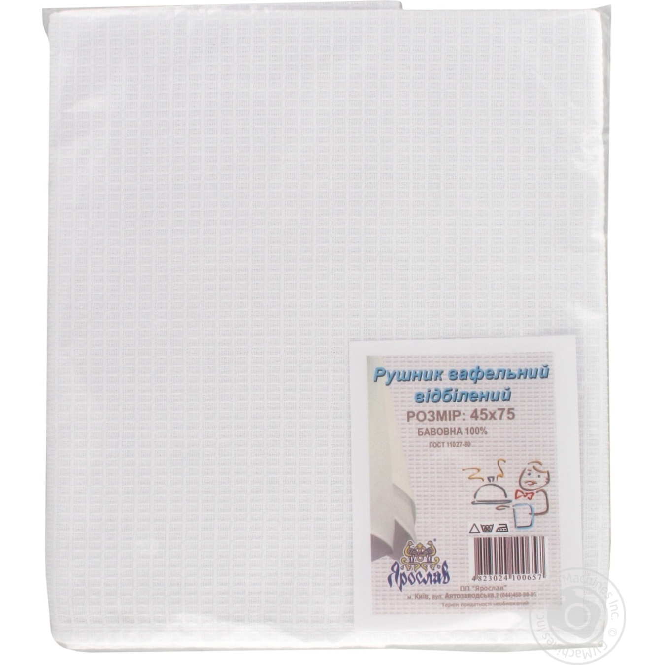 Купить Домашній текстиль, Рушник Ярослав вафельний білий 45х75см