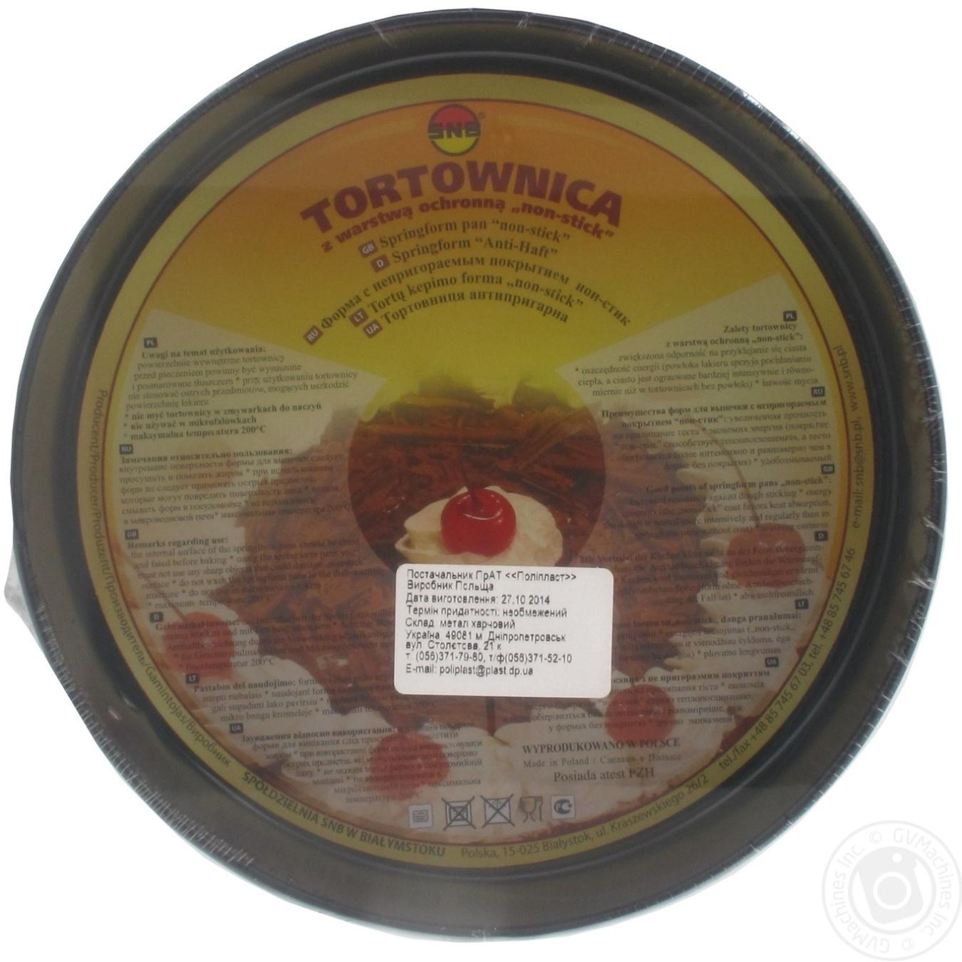 Купить Форма для выпечки Тортовница с антипригарным покрытием с гофрированным дном 210мм