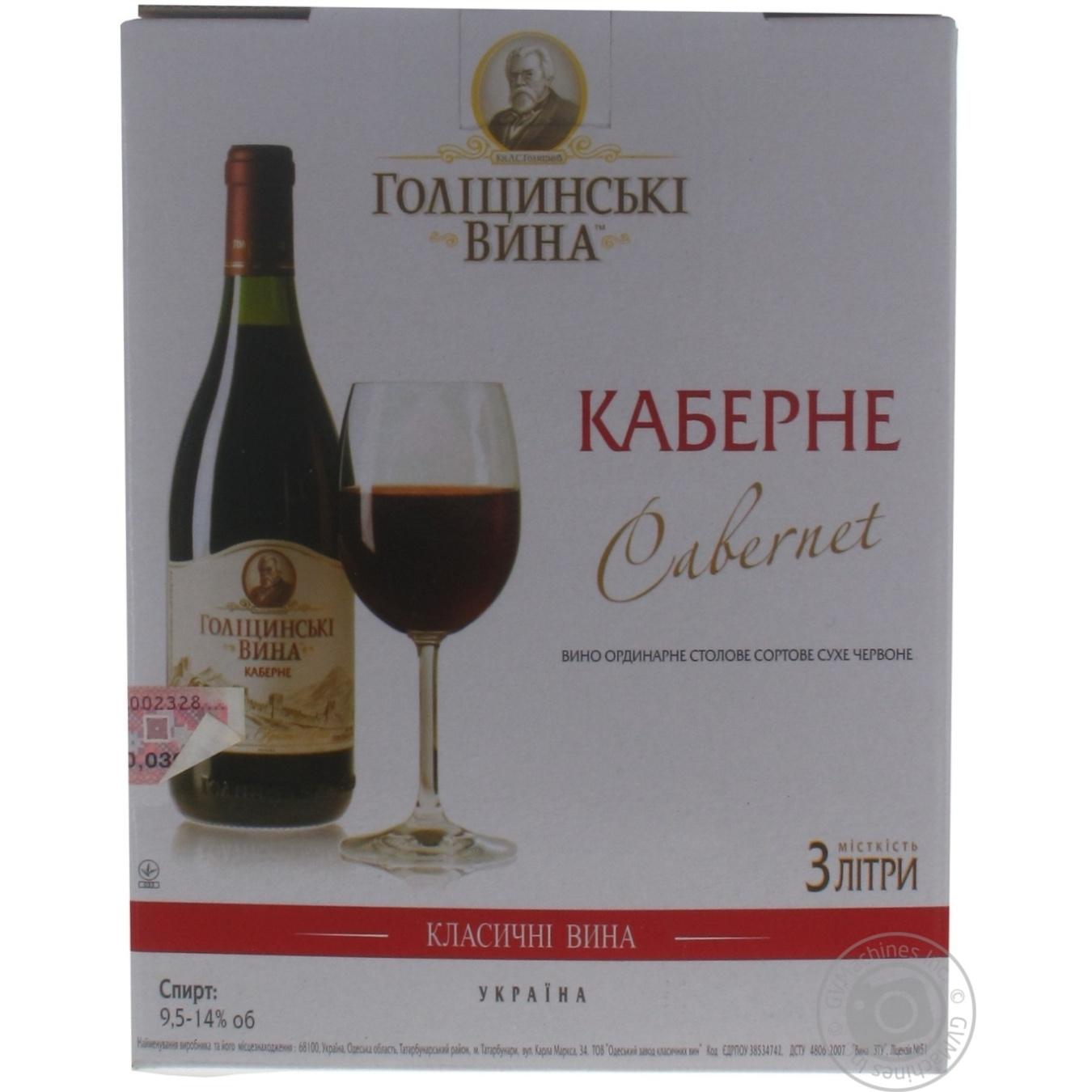 Купить Вино Голіцинські Вина Каберне червоне сухе 3л