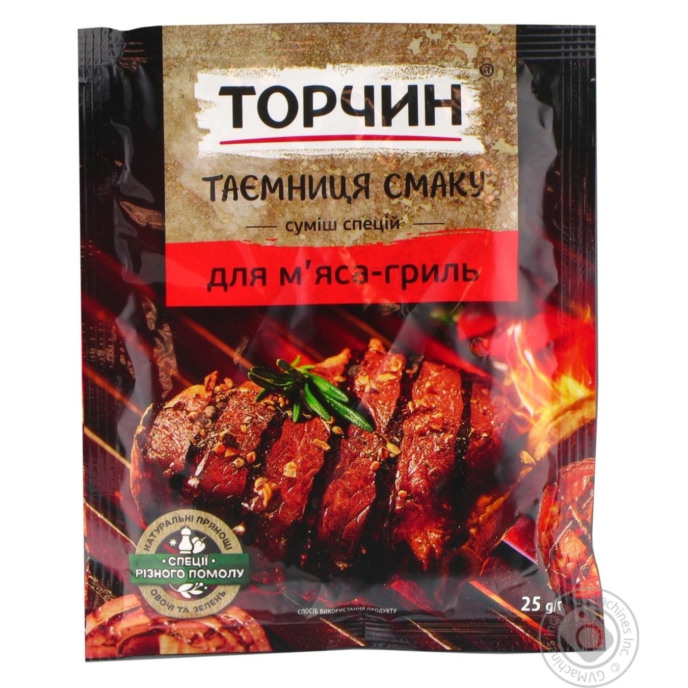 Приправа Торчин Таємниця смаку суміш спецій для м'яса-гриль 25г