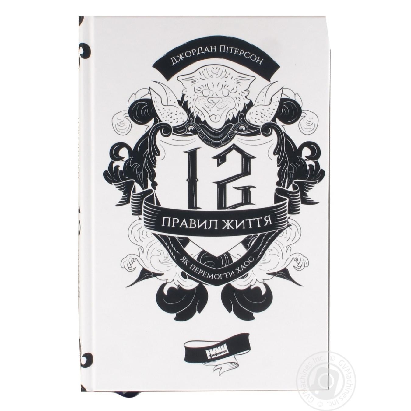 """Книга Джордан Пітерсон """"12 правил життя"""""""