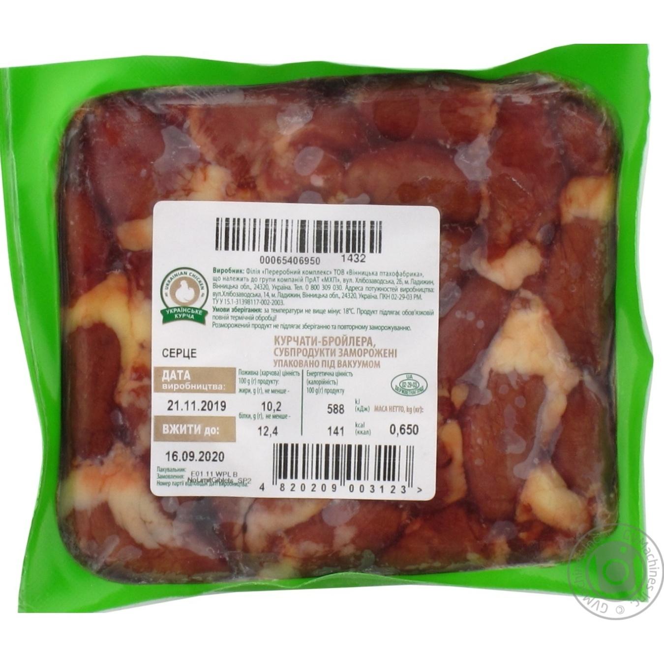 Купить М'ясо та птиця, СЕРЦЕ КУР-БР ЗАМОР. ~0, 65КГ